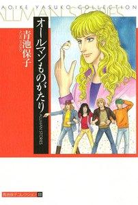 青池保子コレクション3 オールマンものがたり 電子書籍版