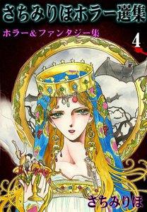さちみりほホラー選集 (4) ホラー&ファンタジー集 電子書籍版