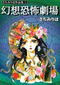 さちみりほ作品集 (1) 幻想恐怖劇場 電子書籍版