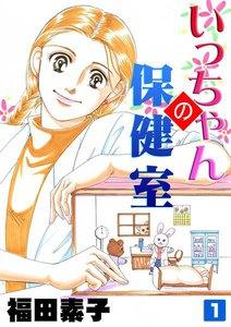 いっちゃんの保健室 (1) 電子書籍版