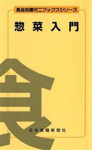 惣菜入門 電子書籍版