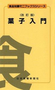 菓子入門 電子書籍版