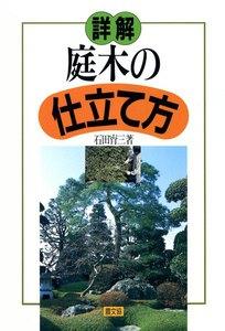 詳解 庭木の仕立て方 電子書籍版