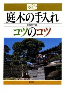 図解 庭木の手入れコツのコツ 電子書籍版