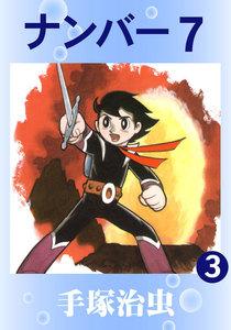 ナンバー7 (3) 電子書籍版