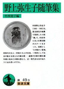 野上弥生子随筆集 電子書籍版