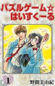 パズルゲーム☆はいすくーる (1) 電子書籍版