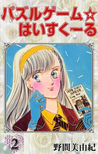 パズルゲーム☆はいすくーる 2巻