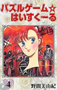 パズルゲーム☆はいすくーる 4巻