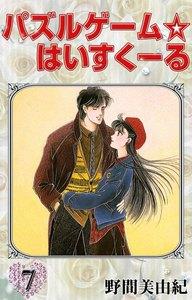パズルゲーム☆はいすくーる 7巻