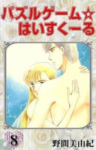 パズルゲーム☆はいすくーる 8巻