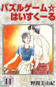 パズルゲーム☆はいすくーる 11巻