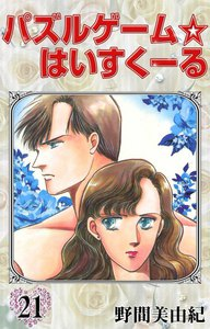 パズルゲーム☆はいすくーる 21巻