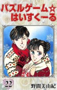 パズルゲーム☆はいすくーる 22巻