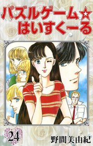 パズルゲーム☆はいすくーる 24巻