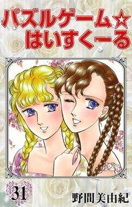 パズルゲーム☆はいすくーる 31巻