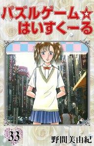 パズルゲーム☆はいすくーる 33巻