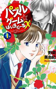 パズルゲーム☆はいすくーるX (1) 電子書籍版