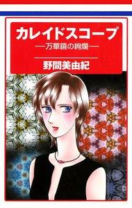 カレイドスコープ ―万華鏡の絢爛― 電子書籍版