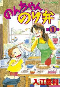 のんちゃんのり弁 (1) 電子書籍版