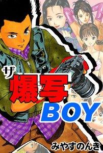ザ爆写BOY