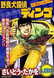 野良犬探偵ディンゴ 勝馬にのれ!! 電子書籍版