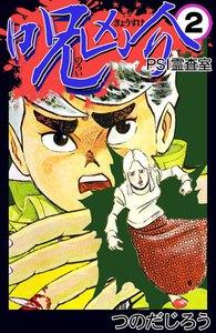 呪凶介PSI霊査室 (2) 電子書籍版
