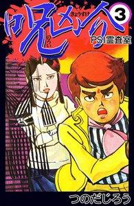 呪凶介PSI霊査室 (3) 電子書籍版