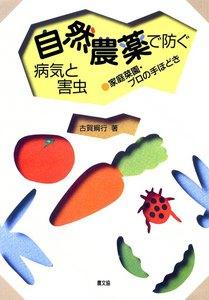 自然農薬で防ぐ病気と害虫-家庭菜園・プロの手ほどき-