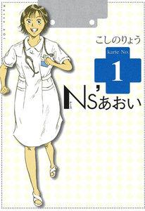 表紙『Ns'あおい』 - 漫画