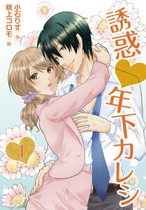 誘惑・年下カレシ(コミックノベル) (1)