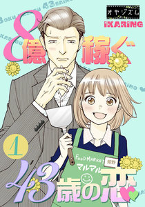 8億稼ぐ43歳の恋 (1) 電子書籍版