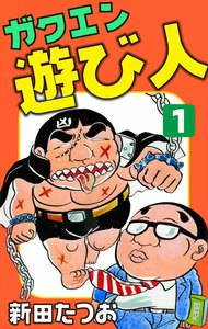 ガクエン遊び人 (1) 電子書籍版