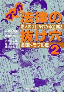 マンガ 法律の抜け穴 (2) 金銭トラブル篇 電子書籍版