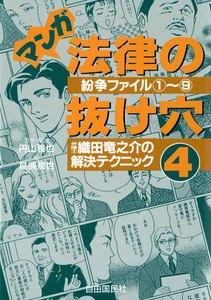 マンガ 法律の抜け穴 (4) 弁護士・織田竜之介の解決テクニック 電子書籍版