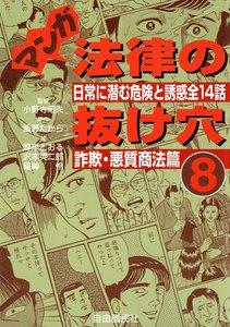 マンガ 法律の抜け穴 (8) 詐欺・悪徳商法篇