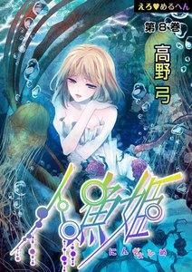 えろ◆めるへん 人魚姫 8巻