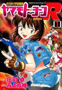 それゆけ!宇宙戦艦ヤマモト・ヨーコRemix(1) 電子書籍版