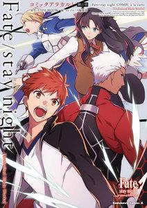 Fate/stay night コミックアラカルト 鋼の章