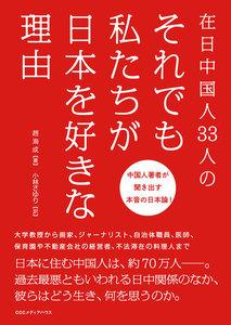 在日中国人33人の それでも私たちが日本を好きな理由 電子書籍版