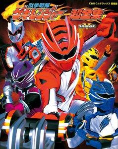 獣拳戦隊ゲキレンジャー超全集 電子書籍版