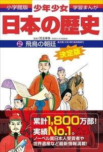 学習まんが 少年少女日本の歴史2 飛鳥の朝廷 ―古墳・飛鳥時代― 電子書籍版
