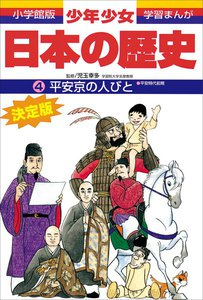 学習まんが 少年少女日本の歴史4 平安京の人びと ―平安時代前期― 電子書籍版