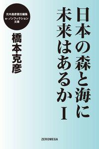 日本の森と海に未来はあるか I
