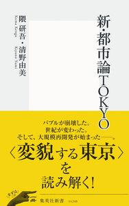 新・都市論TOKYO