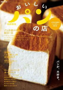 おいしいパンの店 首都圏版 2016