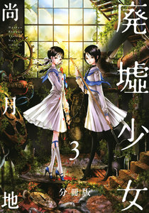 廃墟少女 分冊版 3巻