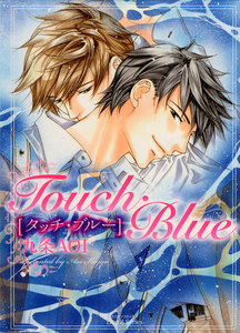Touch・Blue タッチ・ブルー