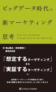 ビッグデータ時代の新マーケティング思考 電子書籍版
