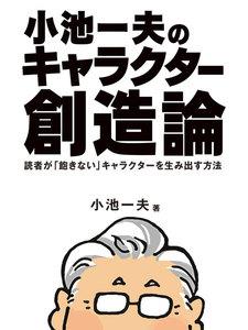 小池一夫のキャラクター創造論 電子書籍版